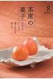 淡交テキスト 茶席の菓子 和菓子のつくり方 盛り付け方 頂き方 (8)