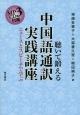 聴いて鍛える 中国語通訳実践講座 ニュースとスピーチで学ぶ