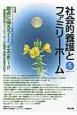 社会的養護とファミリーホーム 2014.8 特集:原点に帰ろう~!イエ(家)~!! (5)