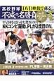 DVD映像で蘇る 高校野球 不滅の名勝負 (2)