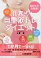 比嘉式自重筋トレダイエット DVD付き 初めての女性版!