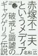 赤塚不二夫というメディア 「本気ふざけ」的解釈2 破戒と諧謔のギャグゲリラ伝説