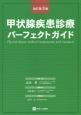 甲状腺疾患診療 パーフェクトガイド<改訂第3版>