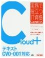 Cloud+ テキストCV0-001対応 実務で役立つIT資格CompTIAシリーズ 資格の学校TACのオリジナル教材