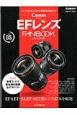 キヤノン EFレンズ FANBOOK マニュアルがなくてもわかる機種別攻略ガイド