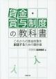 賃金・賞与制度の教科書 これからの賃金政策を創造するための羅針盤
