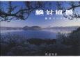 絶対風景 絶景でつづる日本列島