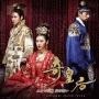 奇皇后~ふたつの愛 涙の誓い~(DVD付)