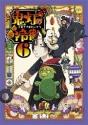 鬼灯の冷徹 第6巻(A)