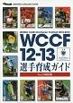 WCCF12-13 選手育成ガイド<Ver.2.0対応版> DENGEKI ARCADE GAME
