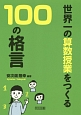 世界一の算数授業をつくる100の格言