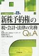 新株予約権-ストックオプション-の税・会計・法律の実務Q&A<第6版>