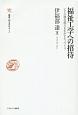 福祉工学への招待 叢書・知を究める3 ヒトの潜在能力を生かすモノづくり