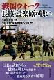 戦国ウォーク長篠・設楽原の戦い