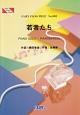 若者たち by 森山直太朗(ピアノソロ・ピアノ&ヴォーカル) フジテレビ開局55 周年記念ドラマ『若者たち201