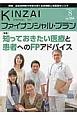 KINZAI ファイナンシャル・プラン 2014.8 特集:知っておきたい医療と患者へのFPアドバイス (354)