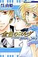 金色のコルダ Blue♪Sky (2)
