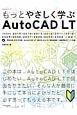 もっとやさしく学ぶ AutoCAD LT この本は、AutoCAD LTをはじめたい、Aut