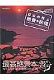 日本の極上絶景・秘境 心に刻んでおきたい日本の原風景セレクション