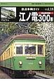 鉄道車輌ガイド 江ノ電300形<完全保存版> RM MODELS ARCHIVE(18)
