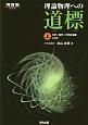 理論物理への道標<三訂版>(上) 力学/熱学/力学的波動