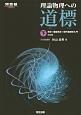 理論物理への道標<三訂版>(下) 光学/電磁気学/現代物理学入門