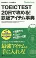TOEIC TEST 20日で攻める!鉄板アイテム事典
