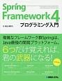 Spring Framework4 プログラミング入門