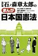 石ノ森章太郎 まんが・日本国憲法<改訂版>
