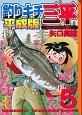 釣りキチ三平<平成版> (5)