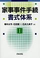 家事事件手続書式体系 (1)