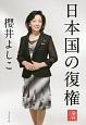 日本国の復権 論戦 2014