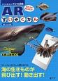 魚たちが飛び出す!ARすいぞくかん まったくあたらしいデジタル図鑑