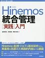 Hinemos統合管理[実践]入門