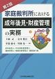 家庭裁判所における成年後見・財産管理の実務<第2版>