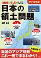 地図と年表で見る 日本の領土問題<ビジュアル版>
