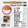 スーパー10W(演歌)~しぐれ旅~