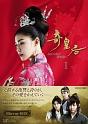 奇皇后 -ふたつの愛 涙の誓い- Blu-ray BOX1