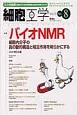 細胞工学 33-8 2014.8 特集:バイオNMR 細胞内分子の真の動的構造と相互作用を明らかにする 時代をリードする研究をわかりやすく伝えるレビュー誌