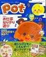 ポット 2014.9 特集:お仕事なりきり遊び CD-ROM付 保育ステップアップマガジン