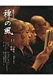 禅の風 特集:大般若-功徳と祈り (43)