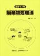 土日で入門 廃棄物処理法<第8版>