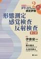 形態測定・感覚検査・反射検査<第2版> DVD Series PT・OTのための測定評価2 DVD付
