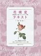 花検定テキスト(4級3級2級) 公益社団法人日本フラワーデザイナー協会