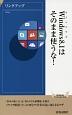 Windows8.1はそのまま使うな!