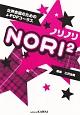 女声合唱のためのJ-POPコーラス ノリノリ 初~中級