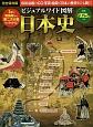 日本史 ビジュアルワイド図解 1冊で卑弥呼から第二次大戦までわかる! 600点超のCG・写真・絵図で日本の歴史をひも解く