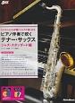 ピアノ伴奏で吹くテナー・サックス ジャズ・スタンダード編 CD2枚付 1人でも2人でも手軽にジャズが楽しめる