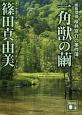 一角獣-ユニコーン-の繭 建築探偵桜井京介の事件簿
