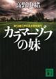 カラマーゾフの妹 第58回江戸川乱歩賞受賞作